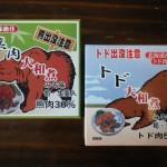 熊肉とトド肉の大和煮の缶詰
