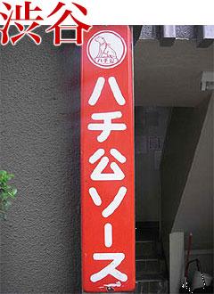 渋谷ハチ公ソースの看板
