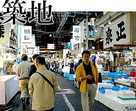 築地:市場内の光景