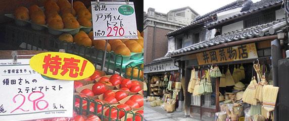 地域産の農作物や地域の意匠
